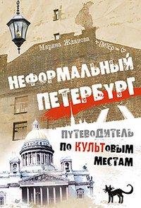 Неформальный Петербург. Прогулки по культовым местам, Марина Жданова