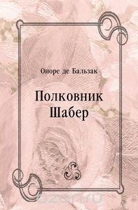 Полковник Шабер, Оноре де Бальзак, Надежда Михайловна Жаркова