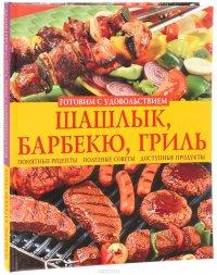 Шашлык, барбекю, гриль. Деликатесы из мяса, рыбы и морепродуктов