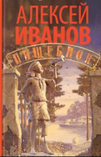 Пищеблок, Алексей Иванов