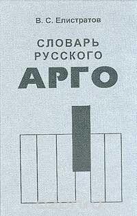 Словарь русского арго (материалы 1980-1990 гг.)