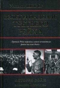 Взлет и падение Третьего Рейха
