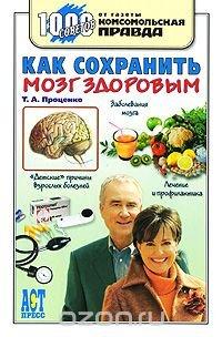 Как сохранить мозг здоровым