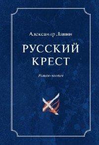 Русский крест. В 2 томах. Том 1