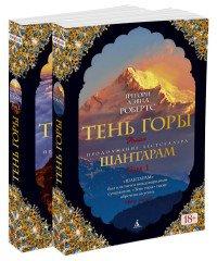 Шантарам-2. Тень горы в 2-х т. (комплект)
