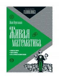 Живая математика, Яков Исидорович Перельман