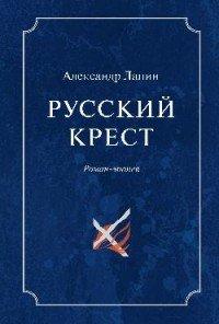 Русский крест. В 2 томах. Том 2