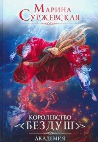 Королевство Бездуш. Книга 1. Академия