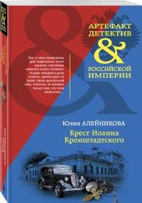Крест Иоанна Кронштадтского - Юлия Алейникова