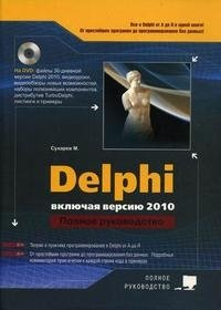 Delphi. Полное руководство. Включая версию 2010 (+ DVD-ROM)