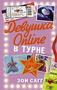 Девушка Online: в турне, Сагг Зои