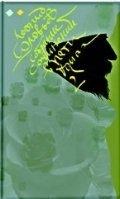 Леонид Соловьев. Собрание сочинений (комплект из 5 книг)