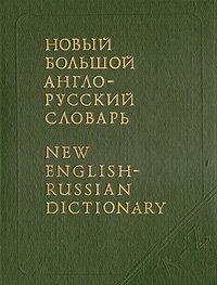 Новый Большой англо-русский словарь. В трех томах. Том 1. A-F
