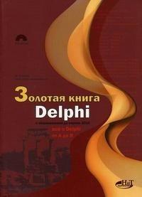 Золотая книга Delphi. С обновлениями до версии 2010 (+ CD-ROM)
