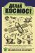 Рецензия  на книгу Делай космос!