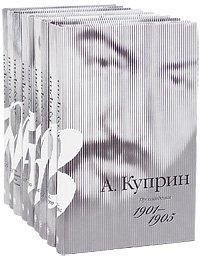 А. Куприн. Собрание сочинений в 9 томах (комплект)