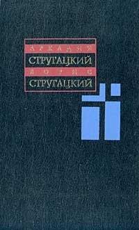 А. Стругацкий, Б. Стругацкий. Собрание сочинений в 11 томах. Т. 4. 1964-1966 гг