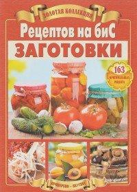 Заготовки. 163 оригинальных рецептов