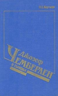 Джозеф Чемберлен и сыновья
