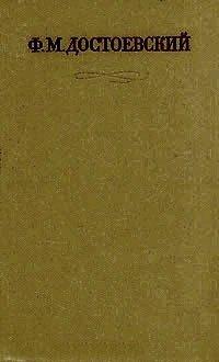 Ф. М. Достоевский. Полное собрание сочинений в тридцати томах. Том 4