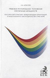 Правовое регулирование положения сексуальных меньшинств. Россия в свете практики международных организаций и национального законодательства стран мира