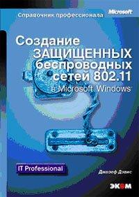 Создание защищенных беспроводных сетей 802.11 в Microsoft Windows