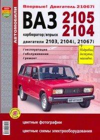 ВАЗ 2105/04 Экспл.,обслуживание, ремонт
