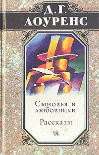 Дэвид Лоуренс. Избранные произведения в пяти томах. Книга 1