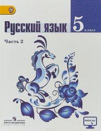 Русский язык. 5 класс. Учебник. В 2 частях. Часть 2
