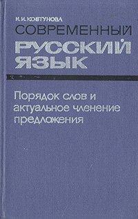 Современный русский язык. Порядок слов и актуальное членение предложений