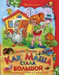 Как Маша стала большой Рассказы и сказки