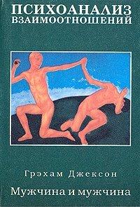 Психоанализ взаимоотношений. Мужчина и мужчина