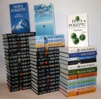 """Серия """"Нора Робертс. Мировой  мегабестселлер"""" (комплект из  47  книг)"""