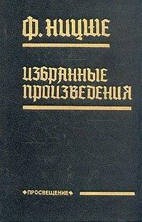 Ф. Ницше. Избранные произведения