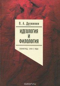 Идеология и филология. Ленинград, 1940-е годы. Том 1