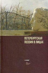 Петербургская поэзия в лицах