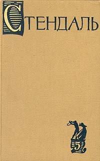 Стендаль. Собрание сочинений в 15 томах. Том 5