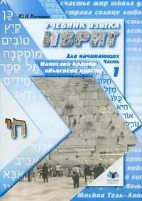 Учебник языка иврит для начинающих. Часть 1