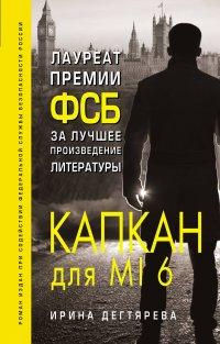 Капкан для MI6, Ирина Дегтярева