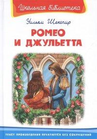 Ромео и Джульетта, Уильям Шекспир