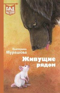 Живущие рядом: Сборник рассказов. Мурашова Е.В