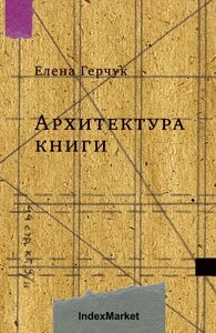 Архитектура книги