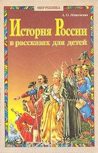 История России в рассказах для детей. В двух томах. Том 2