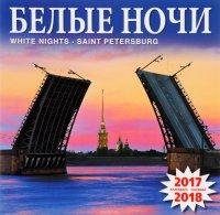 Календарь 2017-2018 (на скрепке). Белые ночи / White Nights: Saint Petersburg