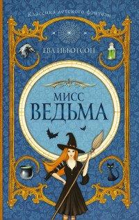 Мисс Ведьма, Ева Ибботсон