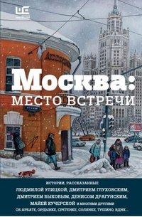 Москва. Место встречи