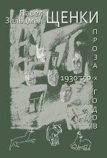 Щенки. Проза 1930-50-х годов