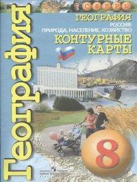 География. Россия: природа, население, хозяйство. Контурные карты. 8 класс.  ( Сферы)