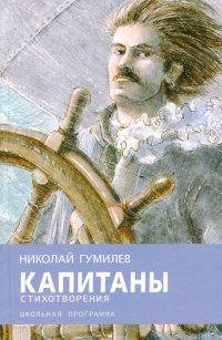 Капитаны, Николай Степанович Гумилев