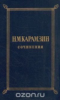 Н. М. Карамзин. Сочинения в двух томах. Том 1